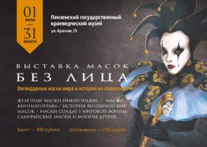 1 июня 2021 в Пензенском краеведческом музее откроется необычная выставка — интерактивный арт-проект «БЕЗ ЛИЦА»