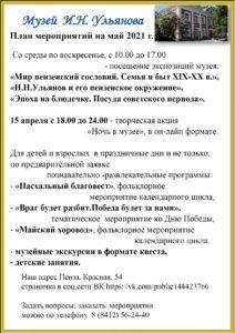План мероприятий в музее И.Н. Ульянова на май