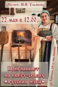 22 мая в 12.00 музей И.Н. Ульянова приглашает вас на квест «Русская изба. Каша – радость наша»