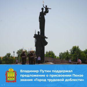 Пензе присвоено почетное звание «Город трудовой доблести»!
