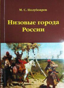 Замечательный подарок в этот праздничный день получил музей от журналиста и краеведа М.С.Полубоярова