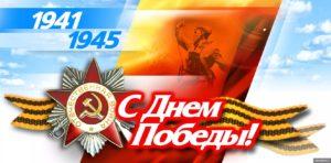 Дорогие друзья! Коллектив музея В.О. Ключевского поздравляет вас с 76-летием Великой Победы!