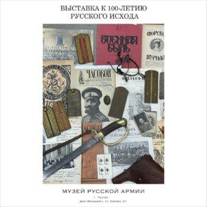 Открытие новой выставки в Музее русской армии