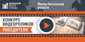 Школьные музеи Пензенской области стали участниками конкурса видеороликов «Школьный музей Победы» который проходил с 15 апреля по 15 мая