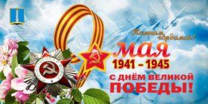 Коллектив Пензенского краеведческого музея от всей души поздравляет вас с Днём Великой Победы!
