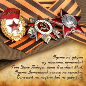 76 лет назад завершилась Великая Отечественная война — одна из самых масштабных и кровопролитных войн в истории нашей страны