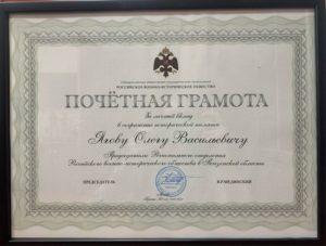 Председатель Пензенского регионального отделения РВИО Олег Ягов награжден Почетной грамотой от Владимира Мединского