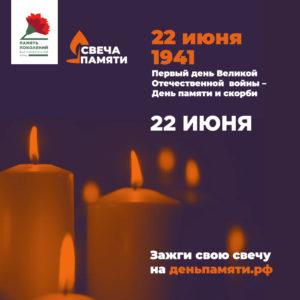 Всероссийская онлайн-акция «Свеча памяти»!