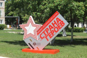 В Пензенском районе для тысячи детей открылась «Страна Героев»