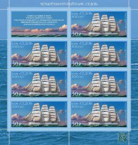 В Пензенском краеведческом музее 27 июля в 11.00 пройдет мероприятие по торжественному гашению марки, посвящённой 100-летию со дня спуска на воду барка «Седов»