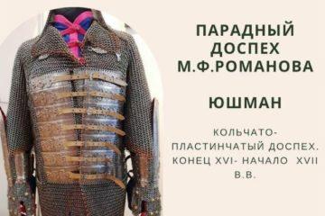 Парадный доспех Ф.М. Романова XVI-XVII вв. Реконструкция