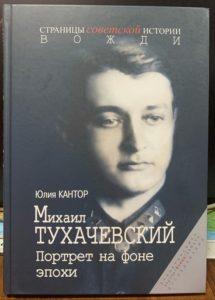 В дар Пензенскому краеведческому музею передана книга «Михаил Тухачевский. Портрет на фоне эпохи»