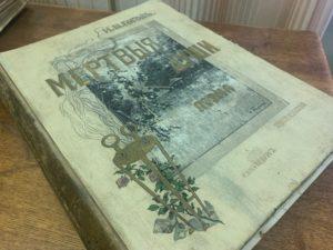 «Мертвые души» Н.В. Гоголя 1900 года издания из фондов Пензенского краеведческого музея