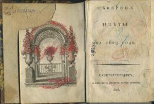 «А.С. Пушкин в жизни нечаевского помещика В.Т. Кека»