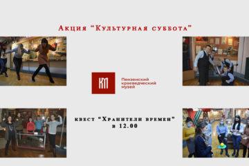 Пензенский краеведческий музей участвует во Всероссийской акции «Культурная суббота»