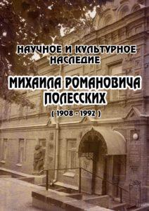 29 сентября в 15:00 в музее И.Н. Ульянова откроется выставка «Научное и культурное наследие М.Р. Полесских»