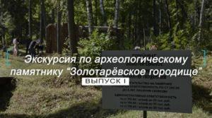 Экскурсия по археологическому памятнику «Золотаревское городище» (Выпуск I)