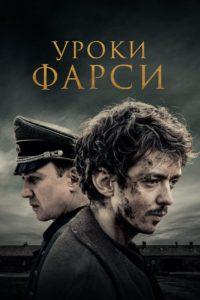 В рамках III Международного кинофестиваля «Дни военно-исторического кино» Пензенский краеведческий музей покажет фильм «Уроки фарси»