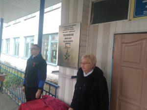 Открытие памятной доски В.П. Тихонову