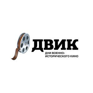 Пензенский краеведческий музей присоединяется к III Международному кинофестивалю «Дни военно-исторического кино»