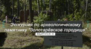 Экскурсия по археологическому памятнику «Золотарёвское городище» (Выпуск II)