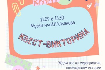 11 сентября в музее И.Н. Ульянова состоится квест-викторина