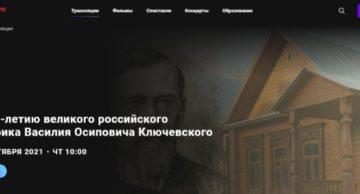 Как посмотреть прямую трансляцию конференции к 180-летию В.О. Ключевского?