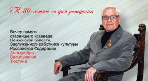 Вечер памяти А.В. Тюстину не состоится и переносится на неопределенный срок