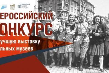 Музей молодежи Пензенской области вошел в число победителей Всероссийского конкурса на лучшую выставку школьных музеев, посвященную памятным датам и событиям региона в годы Великой Отечественной войны
